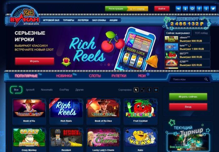 Калейдоскоп азартных развлечений в казино Вулкан